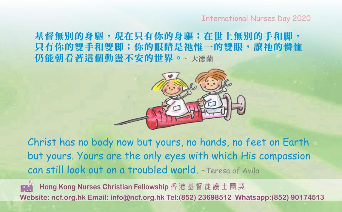International_Nurses_Day_e_card07